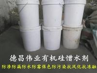 有機硅防水劑 外墻石材瓷磚面磚透明防水劑 抗堿防潮封閉劑