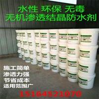 水性渗透结晶型防水剂 环保透明抗渗防水保护剂