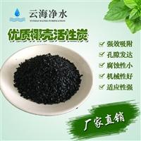 甘肃活性炭厂家低价出售1000以上碘值椰壳活性炭灰分少粒度均匀水