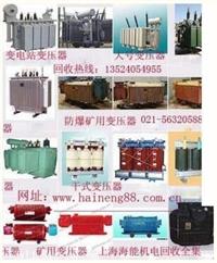 上海變壓器回收 嘉興干式變壓器回收