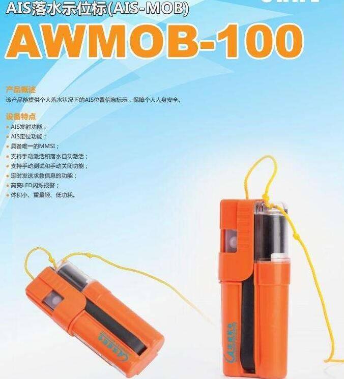 埃威AWMOB-100个人落水示位标 救生设备