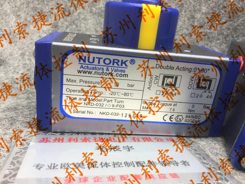 美国NUTORK 执行器 NKD-032