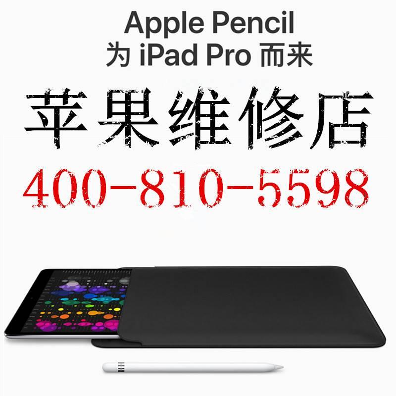 北京ipad air换屏幕多少钱ipad换外屏