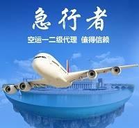 珠海广州到西安空运包机特价0.8/公斤