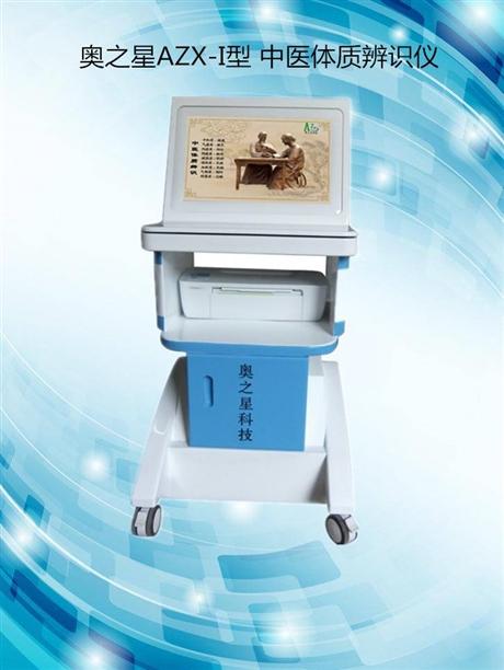 中医体质辨识系统身份证识别功能