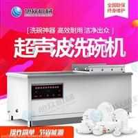 酒店饭店餐厅快餐店学校食堂商用超声波洗碗机洗盘机厂家直销