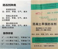 北京混凝土抗冻剂 冬季施工好帮手