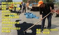 北京沥青道路修补料 冬季修补路面助手