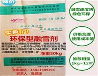 北京融雪剂厂家,氯化钙供应