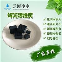重庆云海牌蜂窝活性炭低价出售规格齐全规格可定做 喷漆房净化