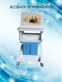 老年人中医体质辨识系统