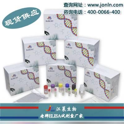 角化细胞生长因子检测试剂盒(全种属)说明书