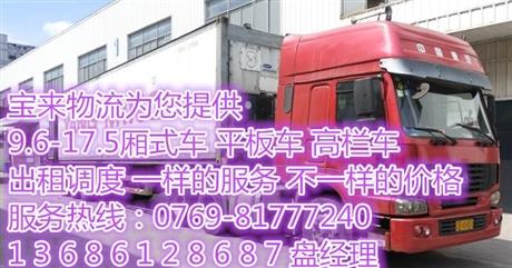专线货运、黄江到福建厦门泉州物流专线直达