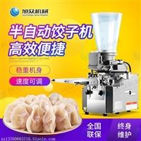 小型包饺子机 自动饺子机 商用台式饺子机