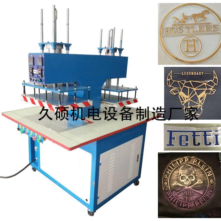 供应优质服装凹凸立体压花机,布料压花加工技术
