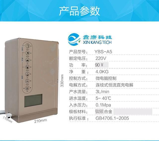 新康A5碱性水直饮水机富氢水机加盟代理