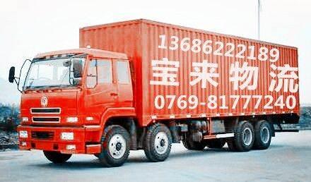 专线直达、黄江到贵阳遵义物流专线货运公司