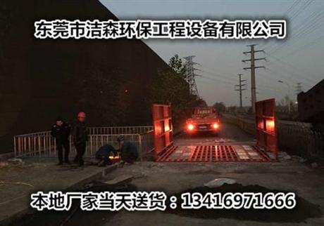 深圳工地洗车机环保正能量