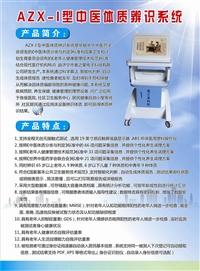 AZX-I型中医体质辨识仪