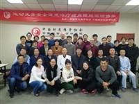 北京5月1日运动正骨安全速效治疗颈肩腰腿痛研修班