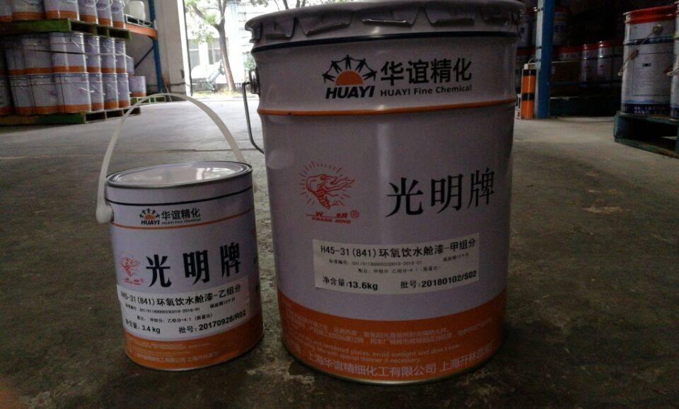 841环氧饮水舱漆国家卫生部许可批件
