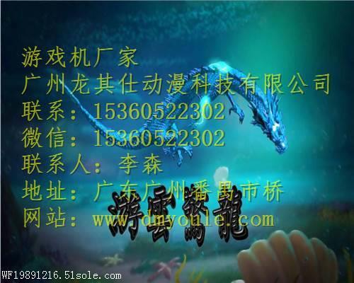 龙其仕厂家批发游云惊龙捕鱼游戏机价格多少钱