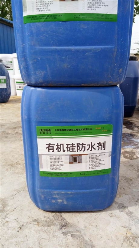 有机硅防水剂 憎水型浓缩防水液