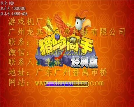 猎鸟高手经典版捕鱼游戏机