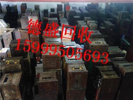 广州塑胶模具回收价格