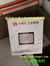 特斯拉投光灯优惠供应  LED投光灯厂家定制直供报价