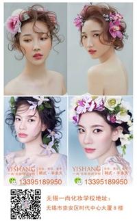 丹陽專業化妝培訓班速成