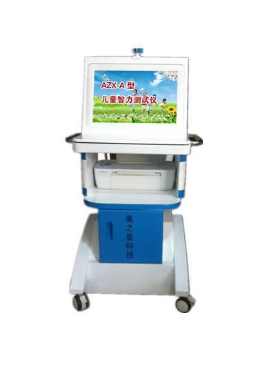 儿童综合素质测评系统AZX-A型