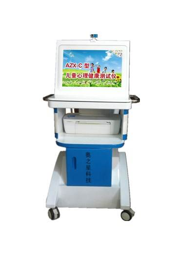 儿童综合素质测评系统AZX-C型