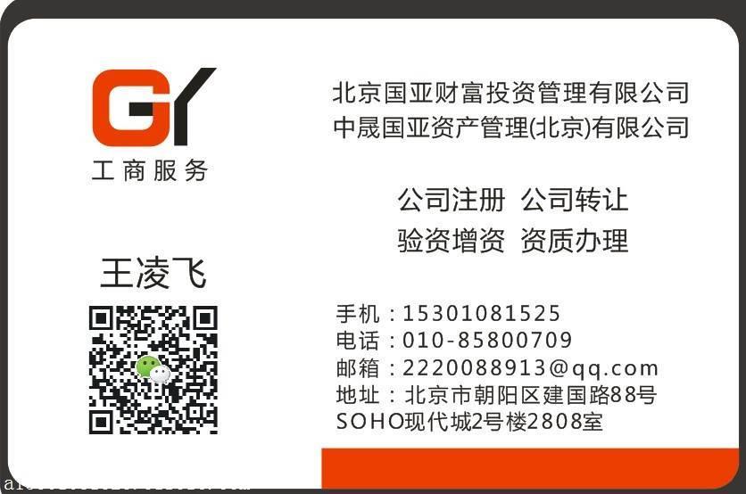 转让股权基金备案牌照 北京基金