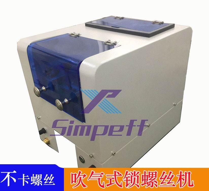 simpeff 螺丝机送料机设备