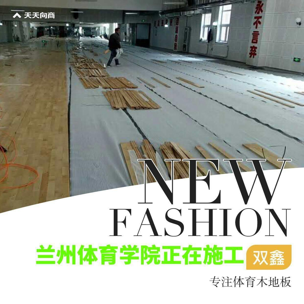 想挑到优质体育木地板先要了解地板材质