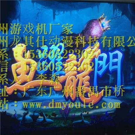 新颖精致鱼跃龙门捕鱼游戏机厂家