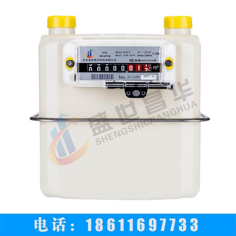厂家直销G4.0型家用膜式燃气表
