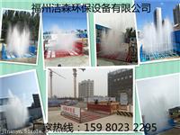 福州工地洗车机供应商莆田自动洗车槽厂家