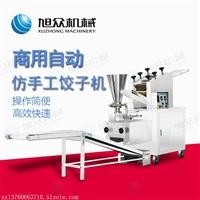 自动包饺子机价格 仿手工饺子机 广州饺子机生产厂家