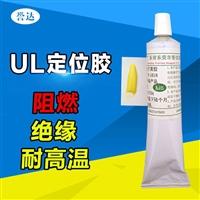 誉达直销 UL电子定位黄胶 电子阻燃黄胶 环保耐高温 免费试样