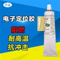 电子阻燃定位硅胶 誉达白色2703电子固定RTV硅胶 耐高温密封胶