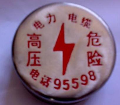 不锈钢电力电缆管线标志牌 镶嵌式管线标牌