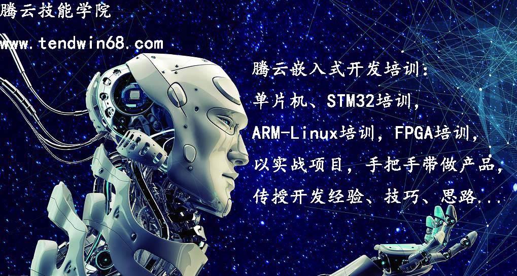 【深圳单片机培训 Cortex-M4嵌入式处理器 ST