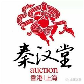 上海正规拍卖公司 上海十大正规拍卖公司 秦