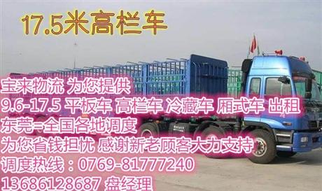 专线直达、黄江到上海物流专线货运公司 天天发车