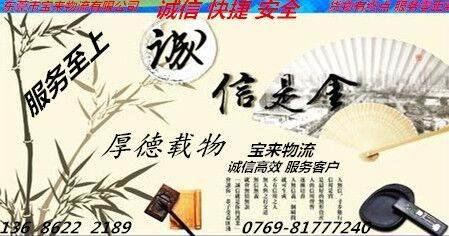 黄江到北京大兴区全境物流专线公司 天天发车