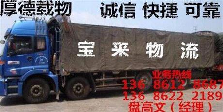 货运公司、樟木头到郑州物流专线直达天天发车