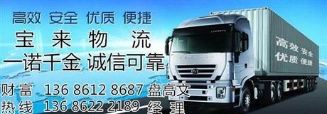货物运输、黄江直达长春物流专线货运公司