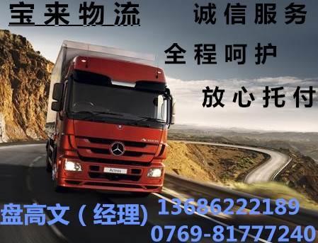 金牌货运、樟木头到重庆九龙坡物流专线直达 特快66